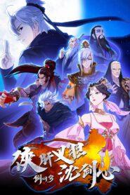 JX3: Chivalrous Hero Shen Jian Xin Sub Español