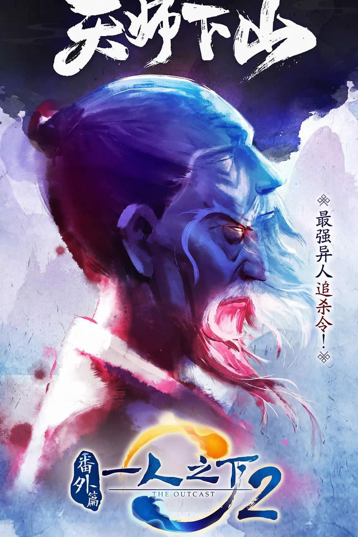 Hitori no Shita: The Outcast 2 OVA Sub Español